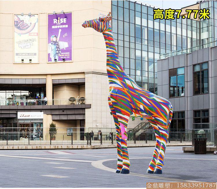 大型彩虹版长颈鹿雕塑1 (7)