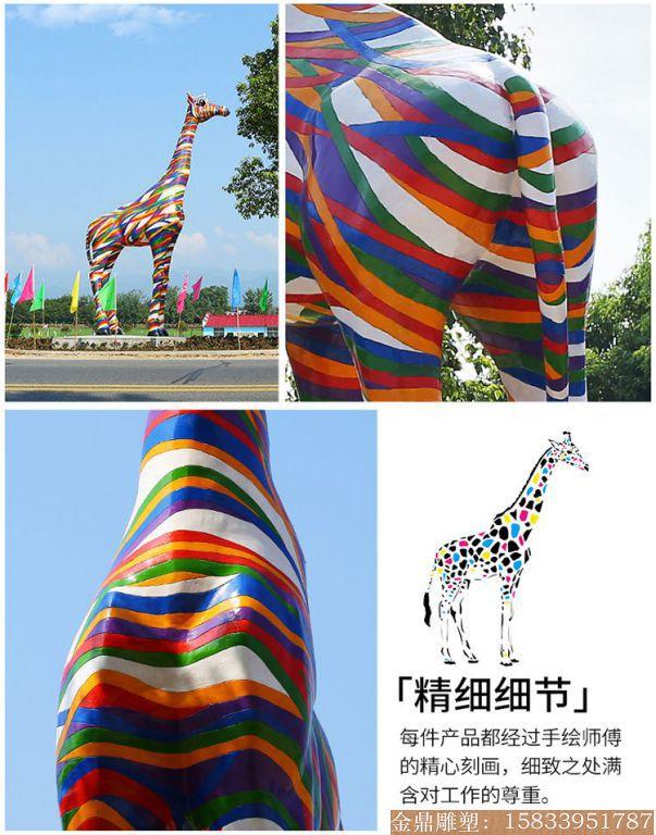 大型彩虹版长颈鹿雕塑