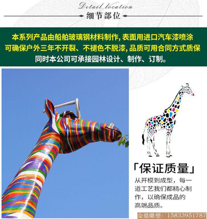 大型彩虹版长颈鹿雕塑1 (3)