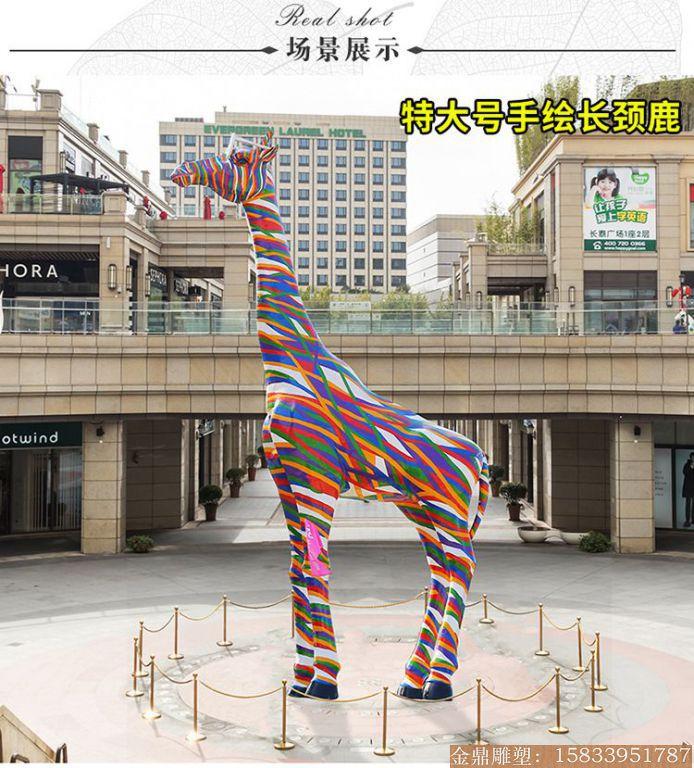 大型彩虹版长颈鹿雕塑1 (2)
