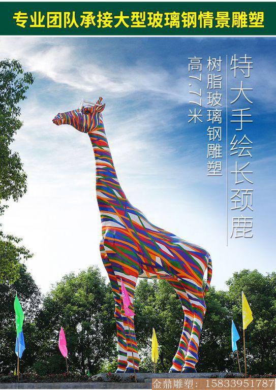 大型彩虹版长颈鹿雕塑1 (5)