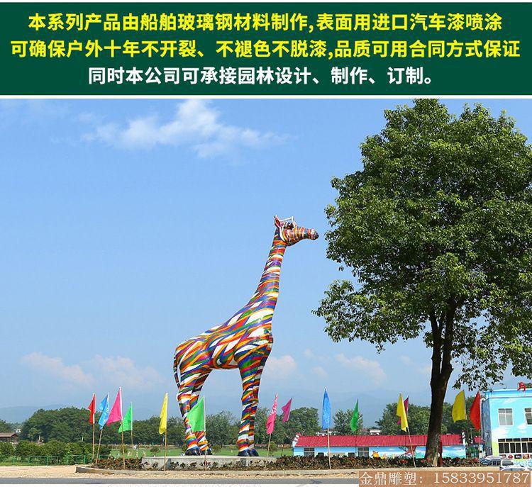 大型彩虹版长颈鹿雕塑1 (6)